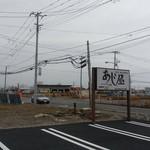 あじ屋 - 2012/12/17 11:50訪問 看板