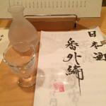 蕎麦切 砥喜和 - 日本酒のメニュー