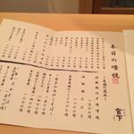 蕎麦切 砥喜和 - メニューのひとつ