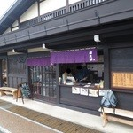 福太郎 - 弥生橋の近くにあります。