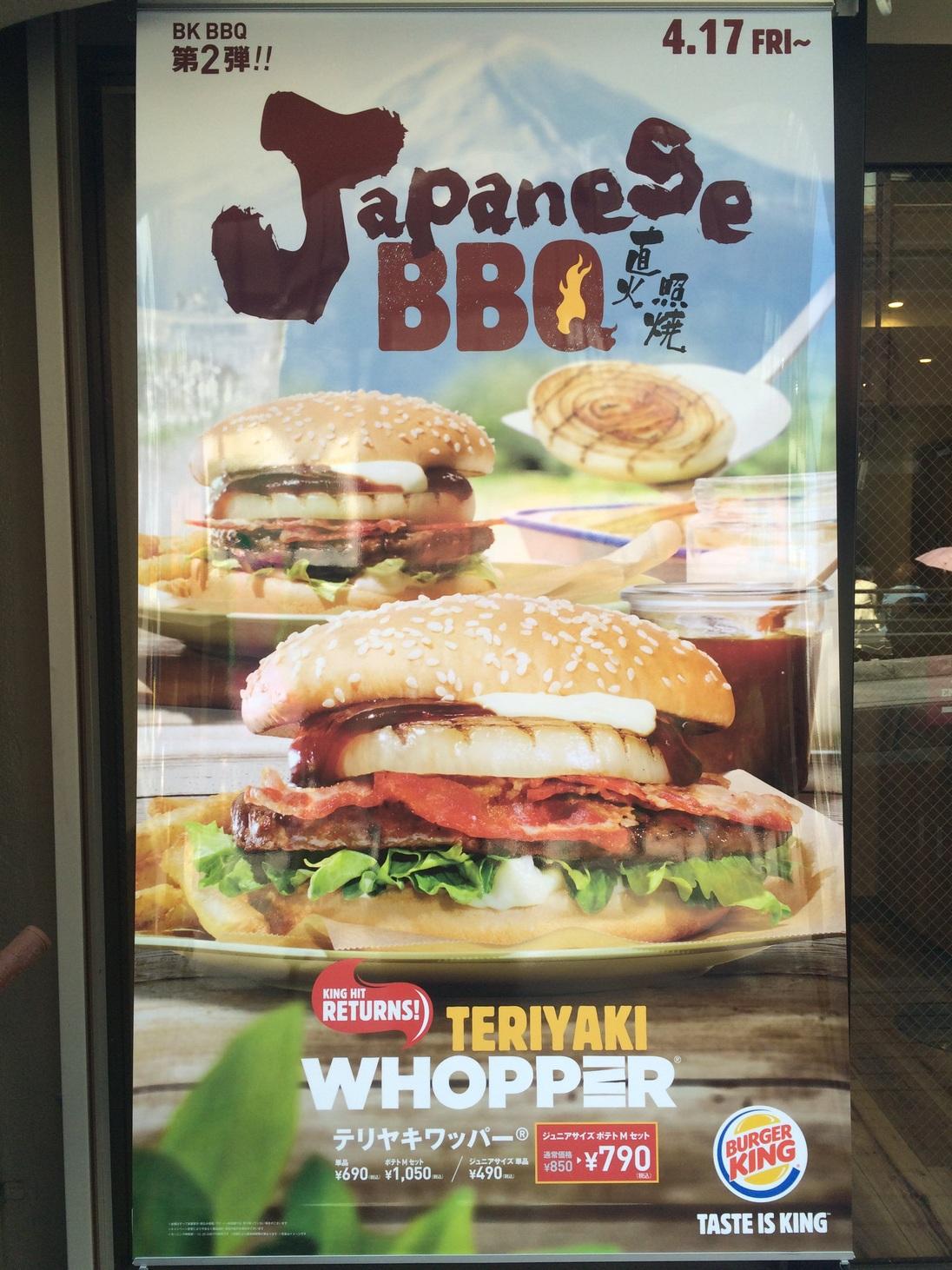 バーガーキング 千里山店