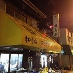 田島屋 - お店の外観