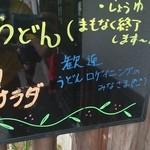 上野製麺所 - うどんロゲ歓迎の嬉しい一言コメ