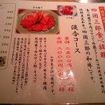 焼肉ひらい 岡山店 - 食べ放題:メニュー