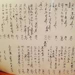37113915 - 4月18日のおすすめ料理のお品書き