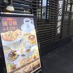 星乃珈琲店 - 2015年2月