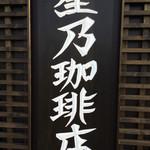 星乃珈琲店 - 2014年6月お初です♬