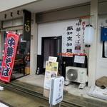 風知空知麺 - 千種駅から徒歩2分です
