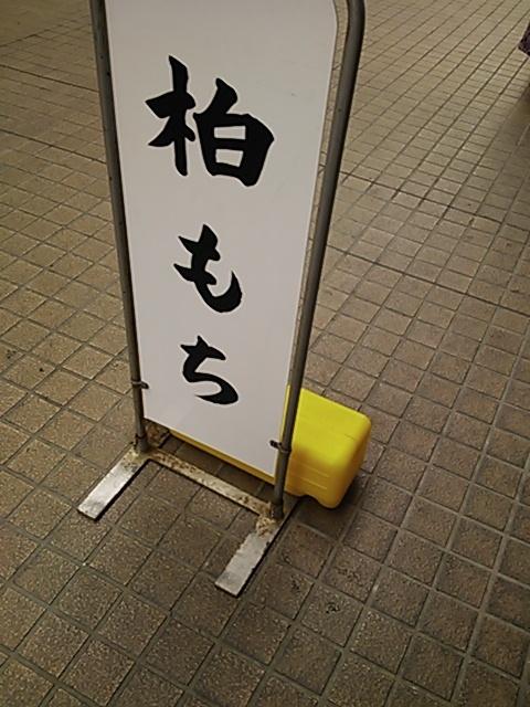 紅谷 name=
