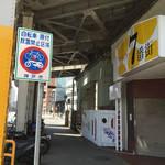 のんきや - 場所はモトコー(元町高架通商店街)の1番西の最終地点。