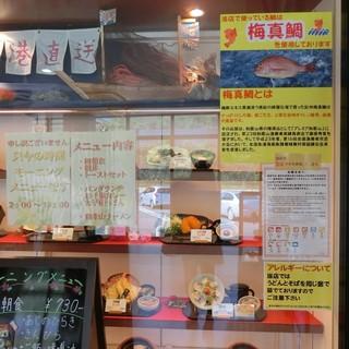 紀ノ川水了軒 - 通常メニューは色々。「梅真鯛」ってどんなんやろ?