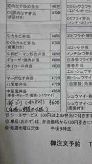 ほかほか弁当ホットフーズ - メニュー
