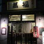 萬福 - 門