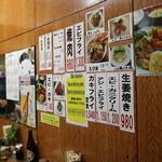 小田保 - 店内