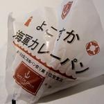 カフェ・ド・クルー - よこすか海軍カレーパン¥200円
