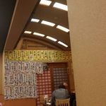 幸寿司 - 活気のある店内の張り紙