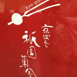 京ぽんと 祇園菓舎 -