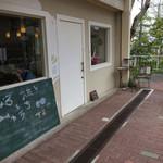 いつか森になるカフェ - お店の外観