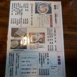37129018 - 麺類メニュー