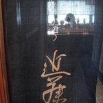 てんぷら 近藤 - 池波正太郎の文字