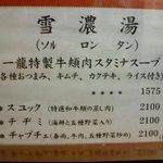 赤坂一龍 -
