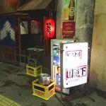 国道下 - 【15年1月】ショーワな雰囲気のお店です