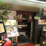 37136588 - 博多駅前の福岡朝日ビルの中にある居酒屋さんです。