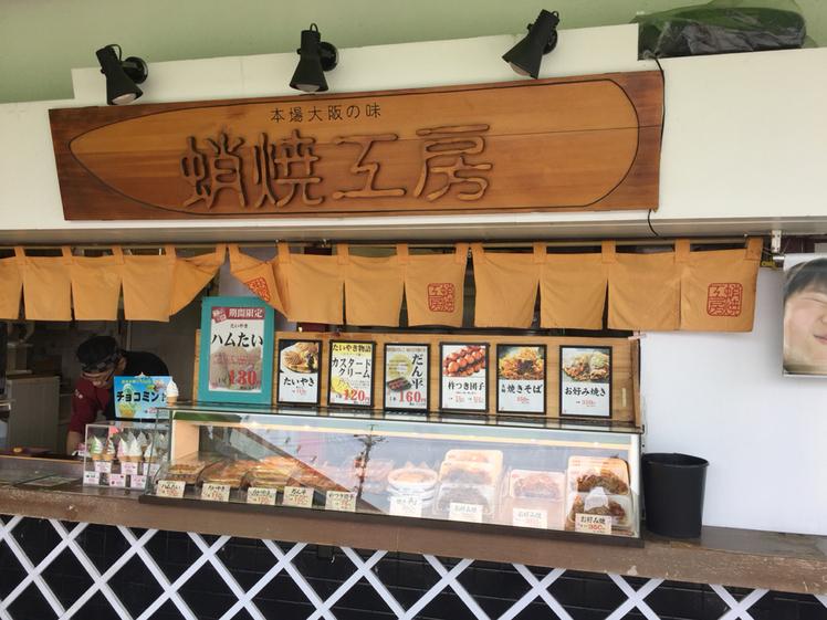 蛸焼工房 味鋺店