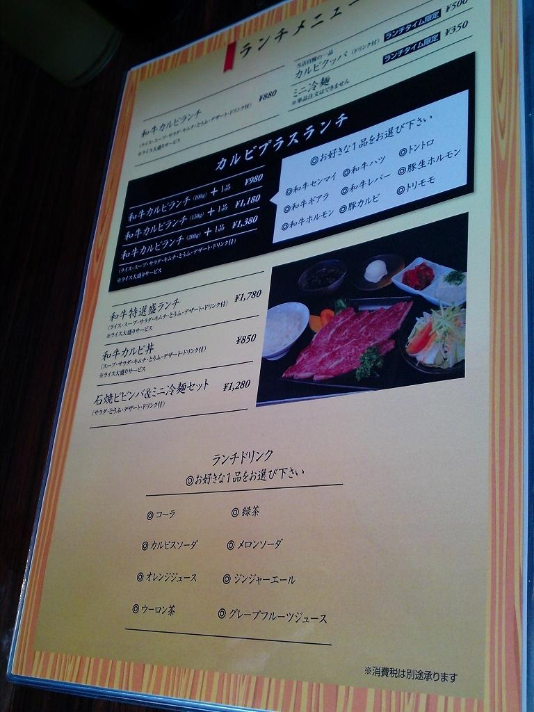【焼肉レストラン精花】| 福島県 相馬・南相馬 の焼 …