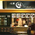 からあげ縁 - フードコートでも食べられるし、この店舗の中にもカウンタがあって、そこでも食べられる。