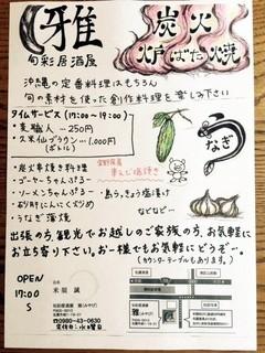 雅 - タイムサービス 17:00~19:00まで