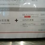 高崎はた山 - 【2015.4.20(月)】メニュー