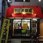 37142852 - 「武蔵家・北千住店」