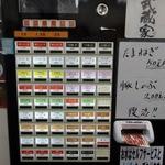37142863 - 「武蔵家・北千住店」券売機