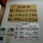 37142866 - 「武蔵家・北千住店」好みの指定方法は英語表記もある。