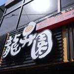 龍昇園 -