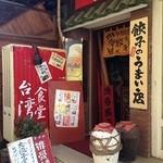 台湾食堂 帆 - グッとくる外観
