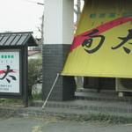旬太 - 店前の看板。