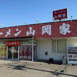 ラーメン山岡家 - 店舗外観