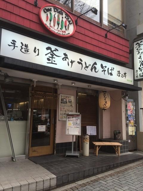 澤乃井 - お店の外観。