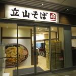 立山そば - JR富山駅 構内にある駅そば屋さん