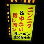ラーメン慶次郎 - 街道に置かれた看板。