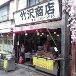 竹沢商店 - 雑色商店街にあります