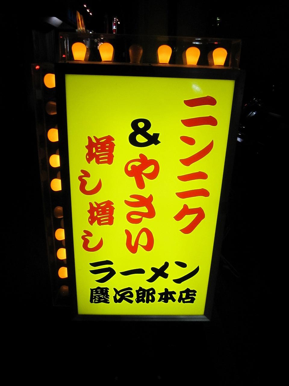 ラーメン慶次郎 本店