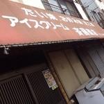 斎藤商店 - 定休日でもありませんが、やっておりませんでした。(月曜日)