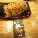 一風堂 - 普段は420円の一口餃子フルサイズ