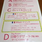 ダニーズレストラン -
