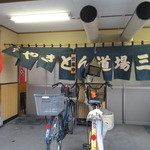 やきとん道場 三鶴 -