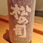 岩さき - 松の司