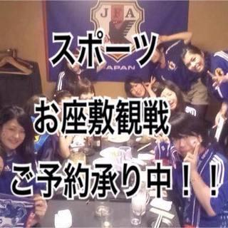 お座敷でスポーツ観戦!!